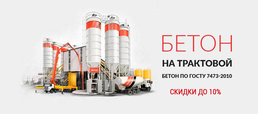 Заводы иркутска бетоны зачем в бетон добавляют жидкое стекло в цементный раствор